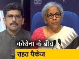 Video : सवाल इंडिया का : सरकार के ऐलान से पटरी पर लौटेगी अर्थव्यवस्था?