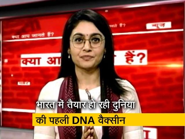 Video : दुनिया की पहली DNA वैक्सीन जायकोव-डी भारत में हो रही तैयार