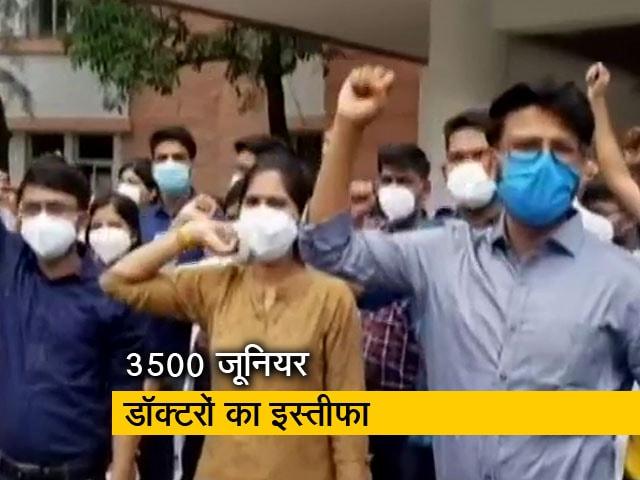 Video : मध्य प्रदेश में कोरोना मरीजों की सेवा में जुटे करीब 3500 डॉक्टरों ने दिया इस्तीफा