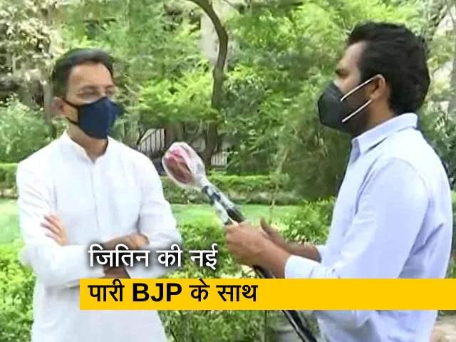Video : डील करके बीजेपी में नहीं आया : NDTV से जितिन प्रसाद