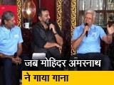 Video : 1983 विश्व कप: भारतीय टीम को खेलते हुए देखा था, अब उन्हें गाते हुए सुनें!