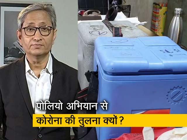 Videos : रवीश कुमार का प्राइम टाइम : कहां पल्स पोलियो, कहां कोरोना का टीका अभियान