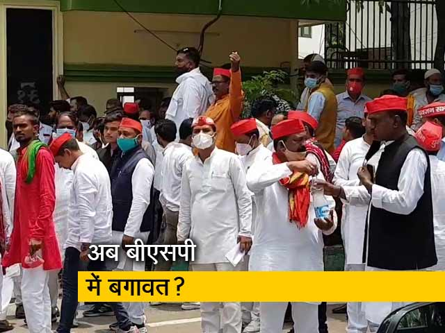 Video : BSP में बगावत की सुगबुगाहट, अखिलेश यादव से मिलने पहुंचे 9 विधायक