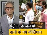 Video : रवीश कुमार का प्राइम टाइम : महंगाई डायन खाए जात है