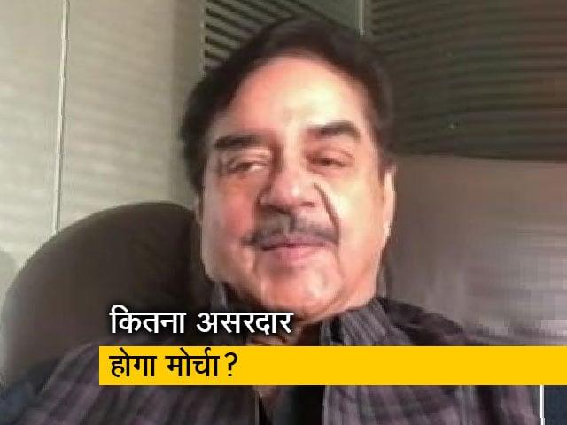 Video : विपक्ष की मोर्चाबंदी आगे रंग लाएगी, शत्रुघ्न सिन्हा ने NDTV से कहा