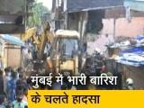 Video : मुंबई में इमारत गिरी, 11 लोगों की मौत