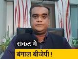 Video : क्या बंगाल बीजेपी खतरनाक दौर से गुजर रही है?