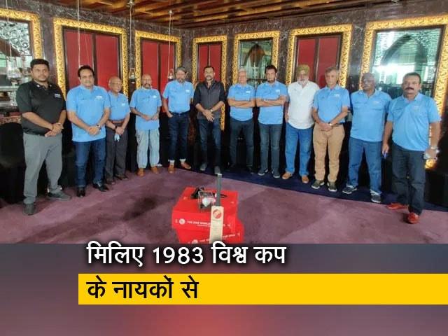 Videos : 38 साल पहले भारत ने वर्ल्ड कप जीतकर बनाया था इतिहास, मिलिए जीत के नायकों से