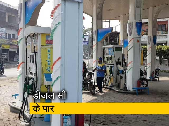 Video : पेट्रोल के बाद डीजल ने लगाया शतक, श्रीगंगानगर में सौ के पार