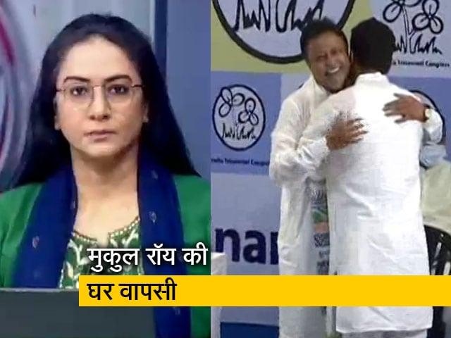 Video : 5 की बात: बीजेपी को छोड़ टीएमसी में वापस लौटे मुकुल रॉय