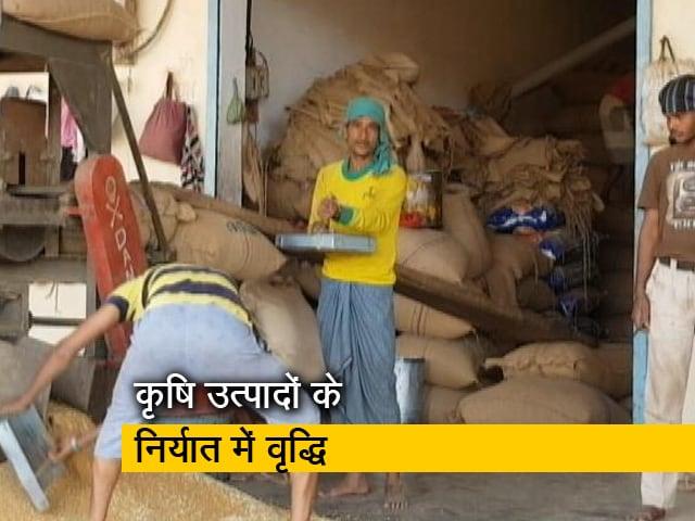 Video : अर्थव्यवस्था को थोड़ी राहत, कृषि उत्पादों के निर्यात में इजाफा