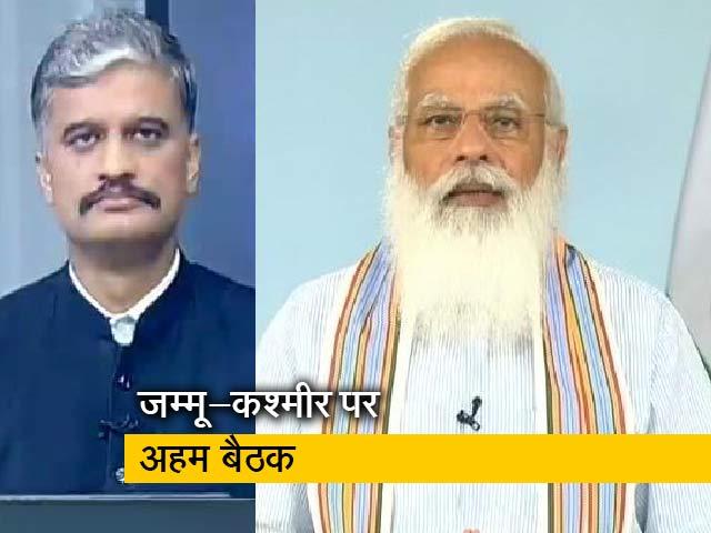 Video : इंडिया 9 बजे: पीएम मोदी की अध्यक्षता में 24 जून को सर्वदलीय बैठक