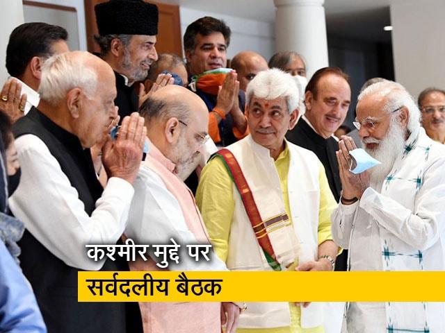 Videos : सही समय पर जम्मू कश्मीर फिर राज्य बनेगा : बैठक में बोले पीएम मोदी