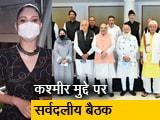 Video : सही समय पर जम्मू कश्मीर फिर राज्य बनेगा : बैठक में बोले पीएम मोदी