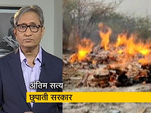 Videos : रवीश कुमार का प्राइम टाइम : मृत्यु ही अंतिम सत्य, अंतिम सत्य छुपाती सरकार