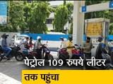 Video : Petrol-Diesel Price: एक दिन की राहत के बाद फिर बढ़े दाम