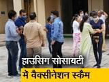 Video : मुंबई: हीरानंदानी सोसायटी में फर्जी टीकाकरण, 4 गिरफ्तार
