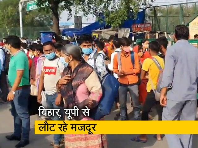 Videos : दिल्ली में अनलॉक की प्रक्रिया शुरू, प्रवासी मजदूरों की होने लगी वापसी