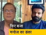 Video : लोगों को लगता है मैं गुस्से वाला हूं : NDTV से बोले मनोज बाजपेयी