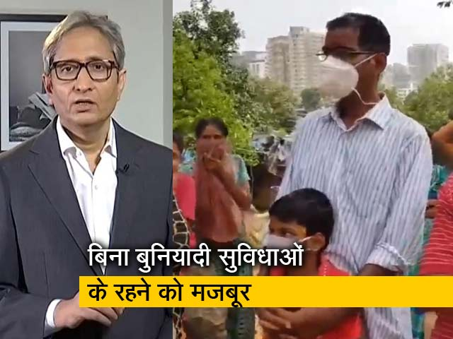 Videos : रवीश कुमार का प्राइम टाइम : मलाड में 13 हजार परिवारों को ढाई दशक से पुनर्वास का इंतजार