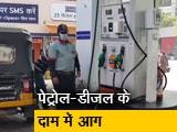 Video : Petrol-Diesel Price: पेट्रोल 35 पैसे, डीजल 25 पैसे हुआ महंगा