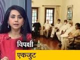 Video : 5 की बात : शरद पवार के घर गैर-कांग्रेसी विपक्षी पार्टियों की बैठक