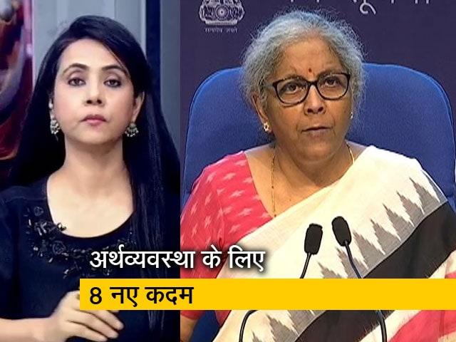 Videos : बड़ी खबर : वित्त मंत्री के राहत पैकेज से बनेगी बात?