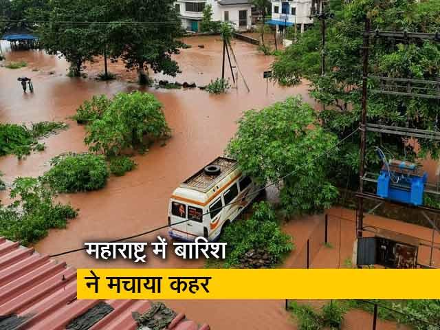 Video : महाराष्ट्र में लगातार बारिश से बाढ़ जैसे हालात, कई हिस्सों में जल जमाव से जन-जीवन अस्त-व्यस्त
