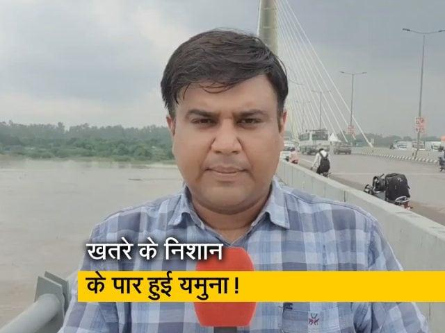 Video : दिल्ली: खतरे के निशान से ऊपर यमुना, लगातार बढ़ रहा जलस्तर