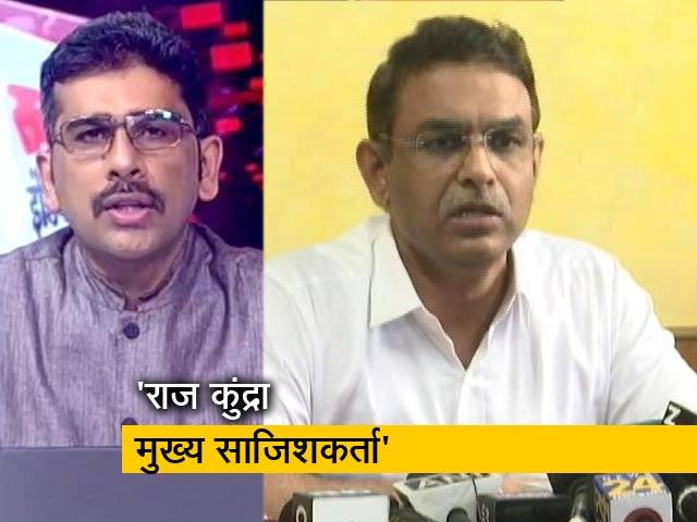 Videos : सवाल इंडिया का : 23 जुलाई तक पुलिस हिरासत में राज कुंद्रा, अश्लील फिल्म बनाने का है आरोप