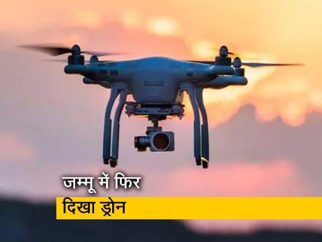 Videos : जम्मू में ड्रोन साजिश नाकाम, कल रात अरनिया सेक्टर में दिखा था ड्रोन