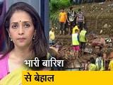 Video : बड़ी खबर : भारी बारिश से महाराष्ट्र, तेलंगाना और कर्नाटक में बाढ़ जैसे हालात, राहत-बचाव कार्य जारी