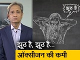 Video : रवीश कुमार का प्राइम टाइम : क्या ऑक्सीजन की कमी से दम तोड़ते लोगों की हक़ीक़त केंद्र को नहीं नज़र आई?