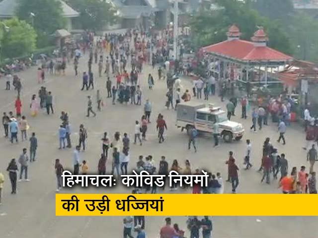 Video : हिमाचल प्रदेश में सैलानियों की भारी भीड़, कोरोना नियमों को लेकर अनदेखी