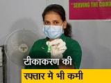 Video : दिल्ली में फिर कोविशील्ड की किल्लत, आज बंद रहेंगे कई टीकाकरण केंद्र