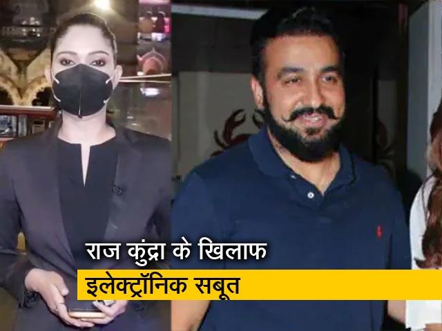 Videos : सिटी सेंटर : 23 जुलाई तक पुलिस कस्टडी में राज कुंद्रा, पोर्नोग्राफी मामले में हुई है गिरफ्तारी