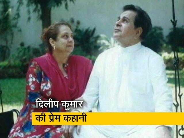 Videos : बचपन से दिलीप कुमार की फैन थीं सायरा बानो, हमेशा साए की तरह रहीं