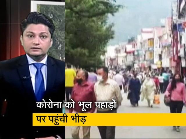 Video : कोरोना के खतरे को नजरअंदाज कर लोग भीड़ जुटाने से बाज नहीं आ रहे