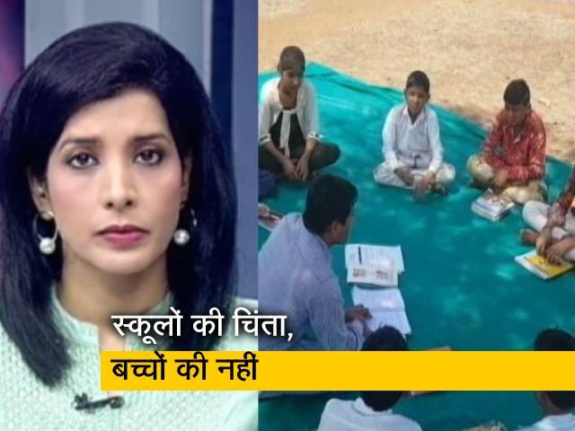 Video : मध्य प्रदेश के शिक्षा मंत्री ने अभिभावकों से की अभद्रता