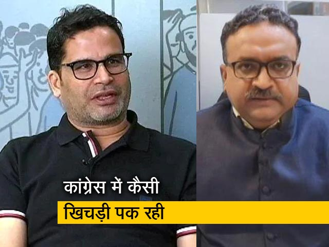 Videos : Political बाबा: प्रियंका और राहुल गांधी से प्रशांत किशोर की मुलाकात से उभरे कई सवाल