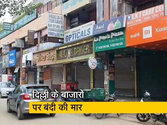 Video : दिल्ली : अब तक 10 से ज्यादा बाजार बंद किये