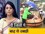 Video : देस की बात : महाराष्ट्र में बारिश और बाढ़ से कोल्हापुर से लेकर सांगली तक के लोग परेशान