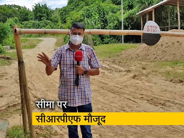 Video : असम-मिजोरम बॉर्डर पर हिंसा के बाद अब शांति, बता रहे हैं रत्नदीप चौधरी