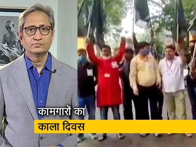 Video : रवीश कुमार का प्राइम टाइम : आयुध कारखानों को सात निगमों में बांटने के फैसले का विरोध
