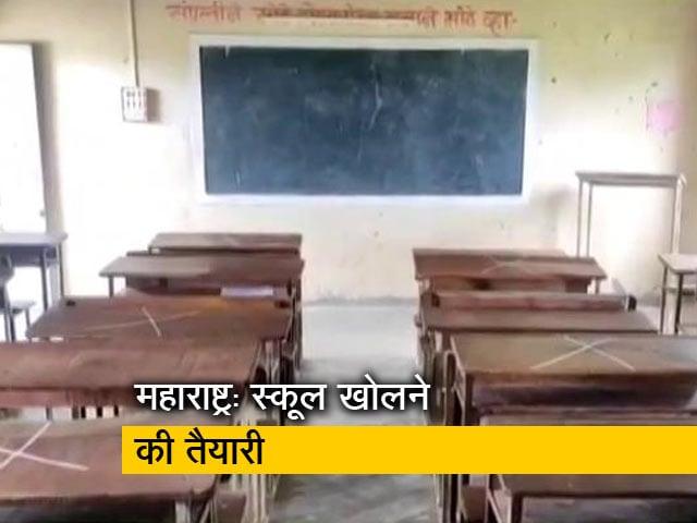 Video : महाराष्ट्र में सरकार ने इस शर्त पर दी स्कूल खोलने की इजाजत