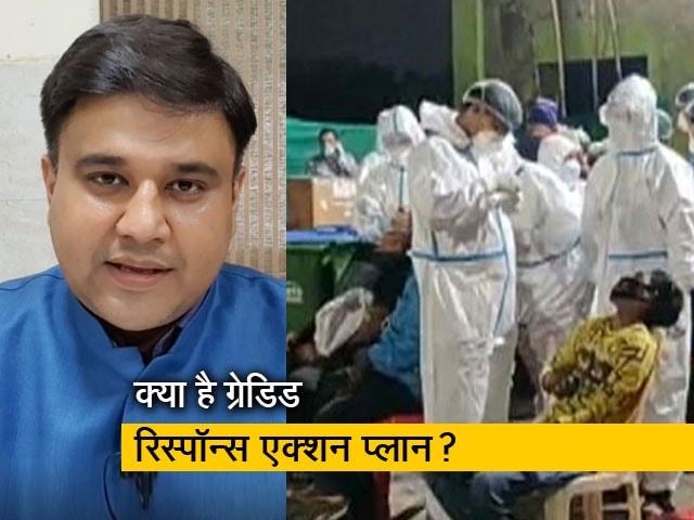 Videos : दिल्ली में ग्रेडिड रिस्पॉन्स एक्शन प्लान को मंजूरी