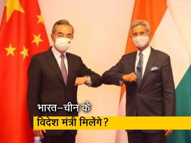Videos : भारत-चीन वार्ताः चीनी विदेश मंत्री वांग यी से मिल सकते हैं जयशंकर