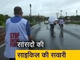 Video : साइकिल पर संसद पहुंचे TMC सांसद, पेट्रोल-डीजल के दाम कम करने की मांग