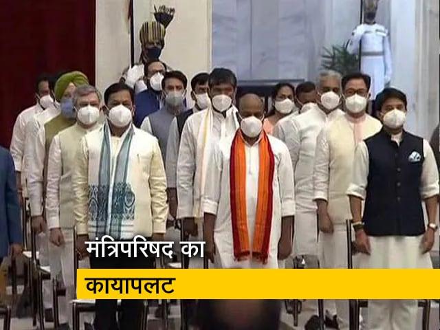 Videos : रवीश कुमार का प्राइम टाइम : ताश के पत्तों की तरह फेंटे गए मोदी सरकार के पुराने मंत्री, 12 मंत्रियों के इस्तीफे लिए