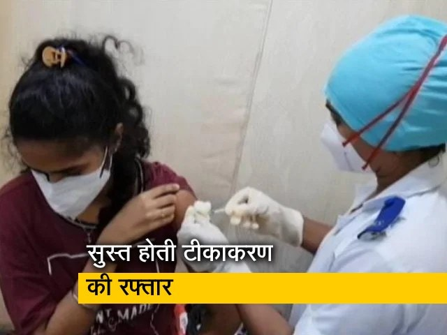 Videos : सुस्त पड़ी टीकाकरण की रफ्तार, MP में कई टीकाकरण केंद्र बंद हुए